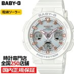BABY-G ベビージー BGA-2500-7AJF カシオ レディース 腕時計 電波 ソーラー アナデジ ホワイト ビーチトラベラー 正規品