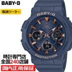 BABY-G ベビージー BGA-2510-2AJF レディース 腕時計 電波 ソーラー アナデジ ネイビー ウレタン カシオ 国内正規品