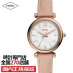 フォッシル カーリー ES4699 レディース 腕時計 クオーツ ホワイト グロッシー 革ベルト