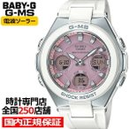 BABY-G ベビージー MSG-W100-7A3JF カシオ レディース 腕時計 電波 ソーラー アナデジ ホワイト ウレタン ジーミズ 正規品