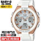 BABY-G ベビージー MSG-W100G-7AJF カシオ レディース 腕時計 電波 ソーラー アナデジ ホワイト ウレタン ジーミズ 正規品