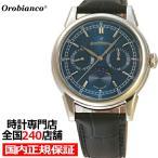 オロビアンコ ビアンコネーロ OR0074-5 メンズ 腕時計 クオーツ 革ベルト ムーンフェイズ ブルー