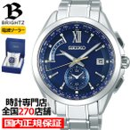 セイコー ブライツ 限定モデル エターナルブルー SAGA281 メンズ 腕時計 ソーラー 電波 チタン