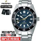 6月19日発売/予約 セイコー プロスペックス ダイバーズウオッチ 55周年記念 限定 SBDC10...
