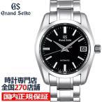 グランドセイコー メカニカル 9S 自動巻き メンズ 腕時計 SBGR253 ブラック メタルベルト...