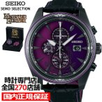 セイコーウォッチ ソーラー腕時計 モンスターハンター15周年 コラボレーションモデル SEIKO SELECTION セイコー セレクション ネルギガンテモデル SBPY157