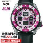 SEIKO 腕時計 SBSA033 SEIKO 5 SPORTS メンズ ジョジョの奇妙な冒険 黄金の風 コラボ トリッシュ ウナ モデル 牛革バンド 自動巻き 手巻付 アナログ