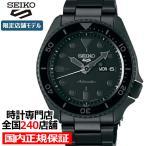 セイコー 5スポーツ ストリート 流通限定モデル SBSA075 メンズ 腕時計 メカニカル 自動巻き 機械式 メタル ブラック 日本製 ショップ専売