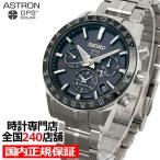 セイコー アストロン 5Xシリーズ SBXC003 メンズ 腕時計 ソーラー GPS 電波 チタン ...