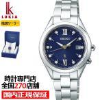 セイコー ルキア 限定モデル エターナルブルー SSQV071 レディース 腕時計 ソーラー 電波 チタン ブルー