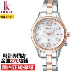 セイコー ルキア クリスマス 限定モデル SSVV044 レディース 腕時計 ソーラー 電波