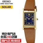 セイコー セレクション nano・universe レディース 腕時計 ソーラー 革ベルト ネイビー ブラウン STPR068