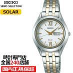 セイコー セレクション スピリット レディース 腕時計 ソーラー メタルベルト ホワイト ペアモデル STPX033