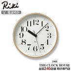 リキクロック 電波時計 掛時計 ナチュラル ユニバーサル スイープセコンド RIKI CLOCK RC WR20-02