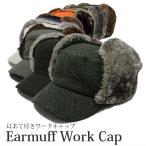 イヤーマフワークキャップ 帽子 耳あて付 メンズ レディース ワークキャップ キャップ 防寒 冬 耳あて 耳あて付き 帽子 送料無料 ポイント増量