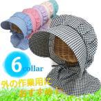 人気カラーのチェック柄だけの園芸帽子。 農作業 帽子 UV 日よけ レディース ガーデニング おしゃれ 紫外線 日焼け つば広 夏 春