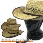 太井草カーボーイ 農作業 帽子 麦わら帽子 メンズ ガーデニング 帽子 釣り 帽子 い草 紳士 男性用 日よけ UV UVカット