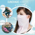 【B-8】春夏に最適なサンシェード日よけマスク 日よけ フェイスマスク 日焼け防止 マスク UV ネックウォーマー 夏 フェイスカバー レディース メンズ 紫外線対策