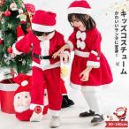 キッズ サンタ コスプレ衣装 子供服 サンタクロース 帽子付き セットアップ 男の子 女の子 サンタ クリスマス 記念写真 誕生日 ギフト