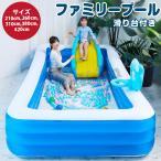 プール 家庭用 滑り台 大型 子供 ファミリープール ビニールプール 滑り台付き キッズ 子ども キッズプール 家庭用プール 水遊び 室内 室外 電動ポンプ付き