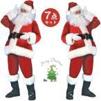 サンタ コスプレ衣装 7点セット サンタコス サンタクロース 仮装 コスチューム メンズ 男女兼用