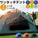 ワンタッチテント 2−4人用 キャンプ テント サンシェードテント 設営簡単 軽量 シルバーコーティング紫外線防止 防水 ダブルドア 通気 アウトドア用品