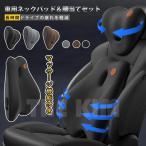 マッサージ機能付き 車用 クッション ネックパッド 腰当て 疲労 腰痛 軽減 クッション 低反発 クッションセット 長時間ドライブ