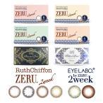 カラコン ナチュラル 2week ルースシフォン ゼル  ツーウィーク アイラボ 2ウィーク by ZERU