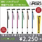 伸縮アルミ 杖 ミキ ソフトグリップ パイプ径 24mm ステッキ アルミ杖 軽量 T字杖 MIKI