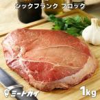 シックフランク(牛の内もも) 1kgブロック かたまり肉