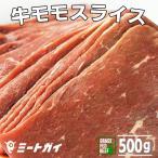 牛モモスライス たっぷり500gパック 牛肉 赤身・業務用サイズ 牛丼にもオススメ