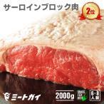 (送料無料)サーロイン ステーキ肉 ブロック 約2kg バーベキュー オーストラリア産 塊肉 ローストビーフ 焼肉 BBQ 牛肉 赤身