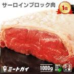 【送料無料】ステーキ肉 サーロインブロック1kg バーベキュー 牛肉 ローストビーフ 厚切りステーキ 塊肉