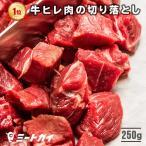 訳あり 牛ヒレ肉の切り落とし 250g/牛肉フィレ (テンダーロイン) ヒレ肉 グラスフェッドビーフ(牧草牛)