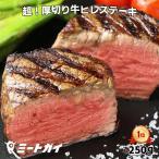 超 厚切りフィレミニヨン(牛ヒレステーキ)