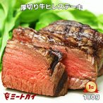 ステーキ肉 厚切り牛ヒレステーキ 180g (フィレミニヨン) グラスフェッドビーフ 牧草牛 焼肉 フィレ ステーキ