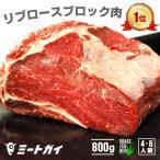 リブロースブロック 800g(送料無料)牛肉ブロック・ローストビーフやステーキに(ブロック かたまり)肉/業務用