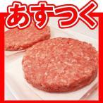 ハンバーガー用牛パティ((無添加))牛肉100%ビーフパティ 4枚(冷凍ハンバーガーパテ)〓即日発送〓