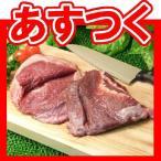 牛のほほ肉 ブロック(ツラミ/牛ホホ肉/チークミート)〓即日発送〓(ブロック かたまり)肉