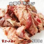 Yahoo Shopping - グラスフェッドビーフ 牛スジ すじ 500g