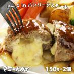 チーズ in ハンバーグステーキ 150g×2個 グラスフェッドビーフ使用 ゴーダチーズ 冷凍 未加熱