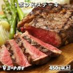 肉 ステーキ 牛肉 超厚切り 1ポンドリブロースステーキ 450g以上 ニュージーランド産 グラスフェッドビーフ