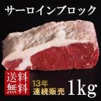(送料無料)サーロインブロック1kg ローストビーフ/ステーキに(ブロック かたまり)肉 カレーにも!業務用