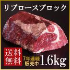 排骨 - 【送料無料】ステーキ肉 リブロース ブロック 焼肉三昧1.6kg/大きなローストビーフ用に最適♪厚切りステーキ!オージービーフ・牛肉ブロック