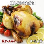【国産銘柄鶏】錦爽鶏(きんそうどり)  の丸焼き ローストチキン 1羽まるごと 約1kg 4-5人様向け 加熱調理済み