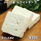 トルコ産 ホワイトチーズ スライス 420g (ベヤズ・ペイニル) 冷凍発送不可商品 サラダ/パスタ/ピザ/前菜等オードブルに カッテージチーズ