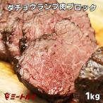 ダチョウ ランプ肉 ブロック 約1kg 駝鳥肉 オーストリッチ