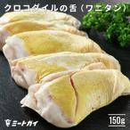 ワニタン ワニの舌肉 250g クロコダイルの舌 ワニ肉 クロコダイルミート 鰐肉