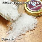 イタリア産シチリアの海塩(グロッソ 粗粒タイプ)130g/完全天日干しで海のミネラルそのままに
