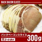 ポイント消化【無添加・砂糖不使用】手作り バックベーコン スライス 300g 塩漬け 豚肉 Back Bacon Slices